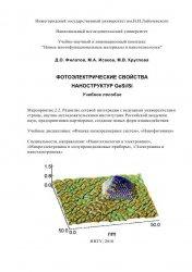 Фотоэлектрические свойства наноструктур GeSi/Si