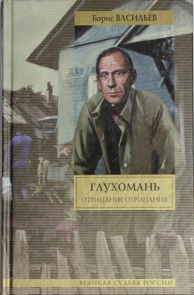 Книга Борис Васильев Глухомань
