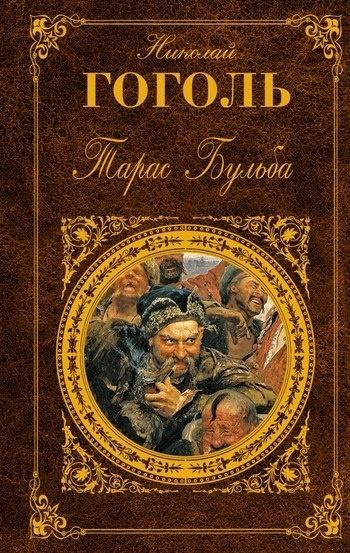 Книга Николай Гоголь Тарас Бульба
