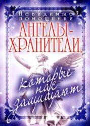 Книга Невидимые помощники. Ангелы-хранители, которые нас защищают