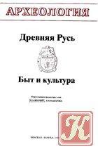 Книга Книга Древняя Русь. Быт и Культура