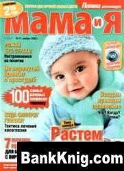 Книга Мама и Я №11 (ноябрь) 2008 pdf 35,43Мб