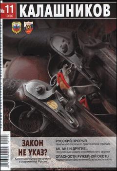 Журнал Журнал Калашников №11 2007