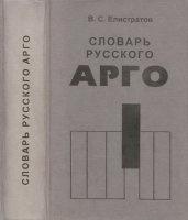 Словарь русского арго (материалы 1980-1990-х гг.)