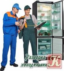 Книга Книга Разборка холодильника