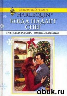 Книга Россель Рини - Когда падает снег