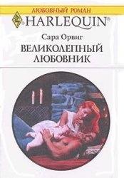Книга Великолепный любовник