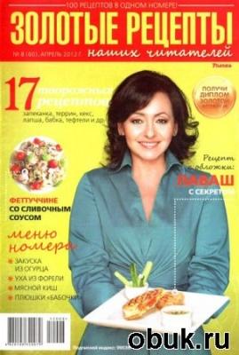 Книга Золотые рецепты наших читателей №8 (апрель 2012)