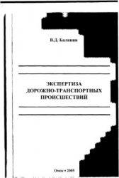 Книга Экспертиза дорожно-транспортных происшествий. Учебное пособие