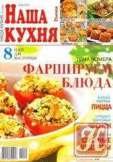 Журнал Наша кухня №3 2013