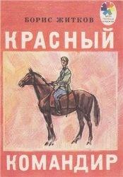 Книга Красный командир