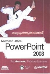 Книга Microsoft Office PowerPoint 2003 для Windows