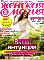 Журнал Женская магия №5 2013
