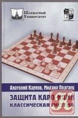 Книга Книга Защита Каро-Канн. Классическая система