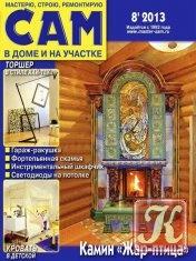 Журнал Книга Сам №8 август 2013