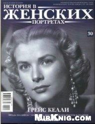 Журнал История в женских портретах №30 2013. Грейс Келли