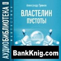 Книга Громов Александр. Властелин пустоты (Аудиокнига)  791Мб