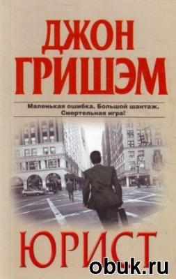 Книга Джон Гришэм - Юрист (аудиокнига)