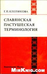 Книга Славянская пастушеская терминология