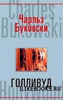 Книга Буковски Чарльз - Голливуд (аудиокнига)