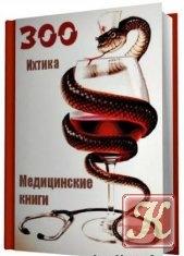 Книга Медицинские книги от Ихтики (300 томов)