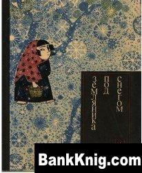 Книга Земляника под снегом. Сказки японских островов fb2 2,55Мб