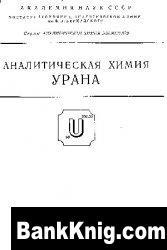 Книга Аналитическая химия урана djvu
