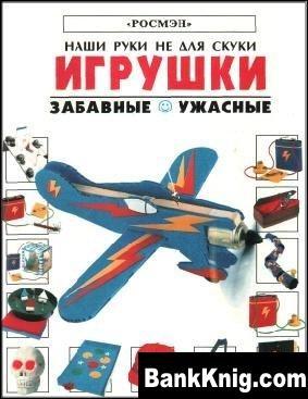 Книга Игрушки: забавные и ужасные. djvu (rar+3%) 7,8Мб
