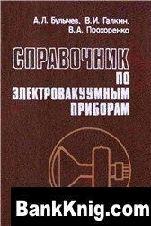 Книга Справочник по электровакуумным приборам djvu 5Мб