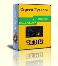 Книга Тени