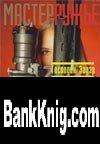 Книга Мастер ружье № 11 / 12 - 1996 pdf  53,25Мб