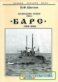 Книга Подводные лодки типа «БАРС» (1911-1942).
