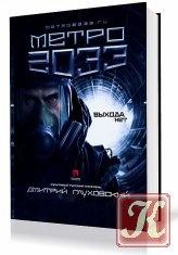 Книга Метро 2033 (Аудио ) читает Герасимов В.