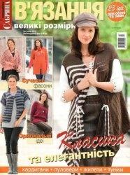 Журнал Сабрина. Спецвипуск №4 2012. В'язання. Великi розмiри