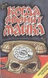 Книга Когда звонит Майкл