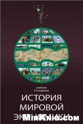 Книга История мировой экономики