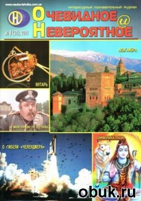 Журнал Очевидное и невероятное №8 2011