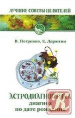 Книга Астродиагностика. Диагноз по дате рождения