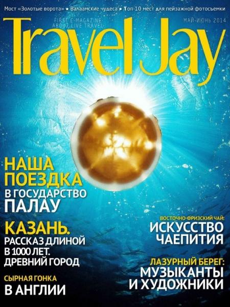 Книга Журнал: TravelJay №5-6 (май-июнь 2014)