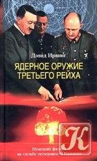 Книга Ядерное оружие третьего рейха