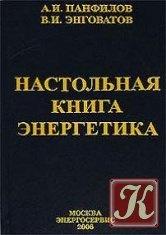 Книга Настольная   энергетика