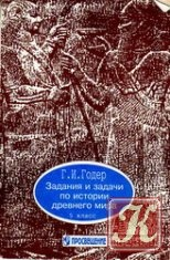 Книга Задания и задачи по истории древнего мира