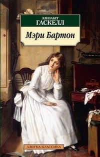 Книга Элизабет Гаскелл Мэри Бартон
