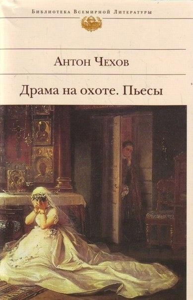 Книга Антон Павлович Чехов Драма на охоте