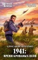 Книга Александр Золотько.  1941: Время кровавых псов