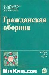 Книга Гражданская оборона