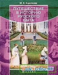 Книга Путешествие в историю русского быта.