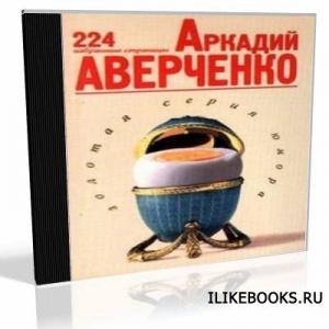 Аудиокнига Аверченко Аркадий - Смешное в страшном (аудиокнига)