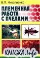 Книга Племенная работа с пчелами