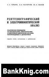 Книга Рентгенографический и электроннооптический анализ